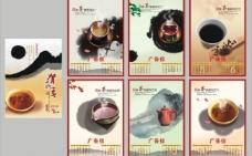 品味茶韵挂历 (背景合层)图片
