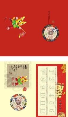 2012龙腾盛世春节贺卡图片
