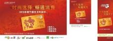 提货卡宣传 2012春节版图片