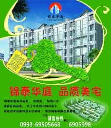 地产宣传海报图片