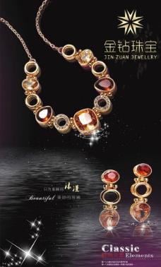 金钻珠宝图片
