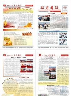 期刊 报纸图片