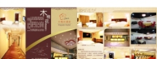 木棉花酒店三折页图片