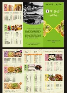 精美三折页菜谱图片