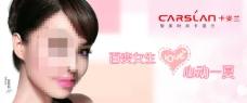 淘宝化妆品海报免费下载