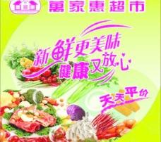 水果猪肉图片