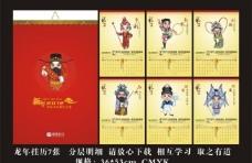 2012龙年挂历图片