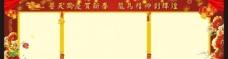 喜庆节日宣传栏模版图片