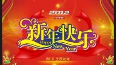 2012 新年快乐海报图片