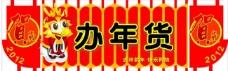 2012春节吊牌图片