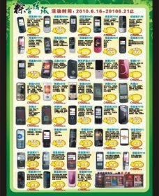 节日 端午 手机 海报图片