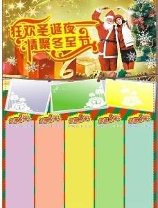 圣诞节 dm 海报图片