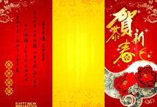 春节贺卡图片