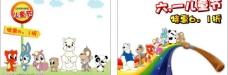 儿童节宣传图片
