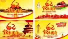 欢乐国庆62周年图片