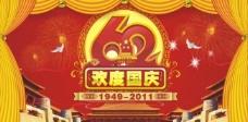 62周年欢度国庆图片