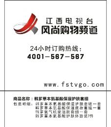 江西卫视标志图片