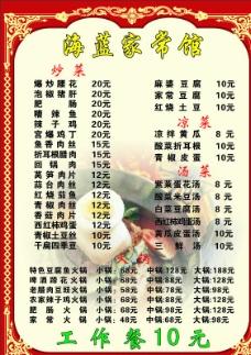 海蓝家常馆菜单图片