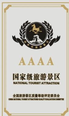 国家级旅游景区标志图片
