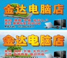 电脑店招牌图片