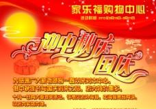 中秋国庆双节促销海报图片