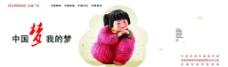 中國夢 十藝節圖片