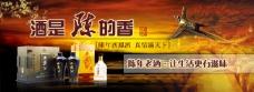 白酒促销海报