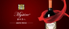 法国蜜丝黛尔红酒宣传画