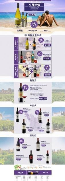 淘宝进口红酒葡萄酒图片