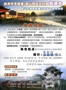 黄山旅游直通车图片