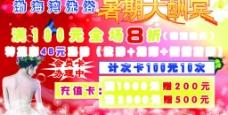 渤海湾洗浴图片