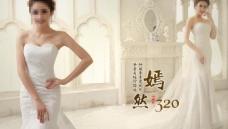 精美中国风婚海报设计图片