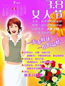 妇女节展板