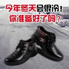 冬天牛皮棉鞋淘宝首页免费下载