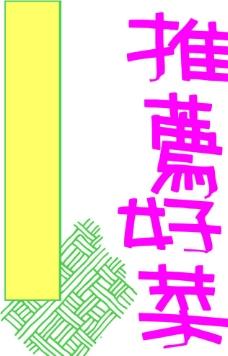 pop字体制作的幼儿园班牌