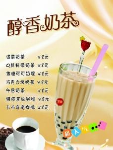 醇香奶茶图片
