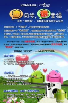 康佳电视宣传海报图片