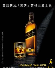 黑方洋酒图片