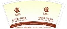 玫瑰鑫城地产纸杯图片