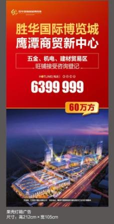 胜华国际博览城灯箱图片
