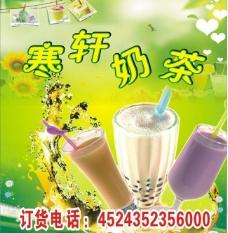 珍珠奶茶海报图片