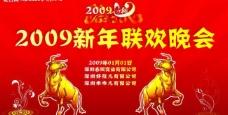 2009新年晚会(高清\分层)图片