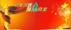 国庆刊头模版图片