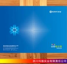 科维led画册封面图片