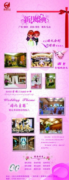婚庆婚典依拉宝图片