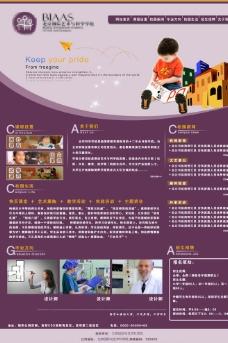 紫色教育banner图片