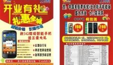 中国电信开业有礼图片