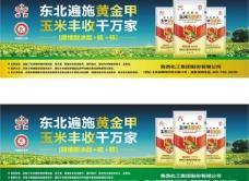 肥料报纸广告图片