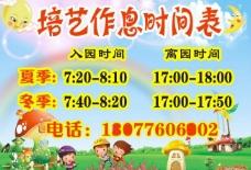 幼儿园作息时间表图片