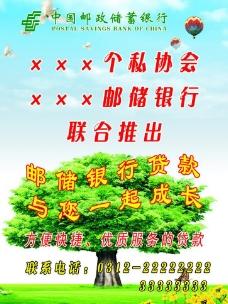 邮储银行彩页图片